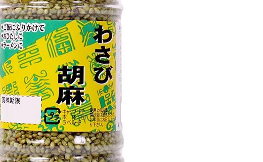 Gerösteter Wasabi Sesam - Toho Shokuhin