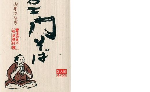 Giemon Soba japanische Buchweizennudeln - Naraya Soba