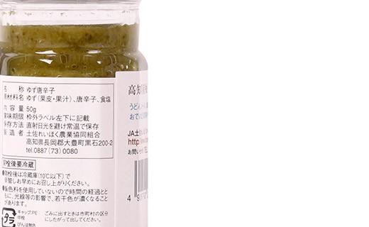 Paste aus der Yuzuschale und grünem Pfeffer - Ja Tosa Reihoku